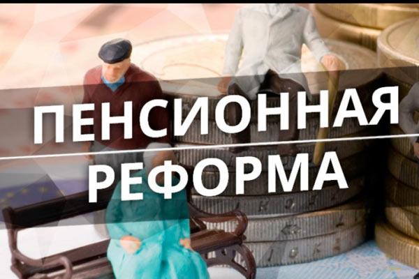 Эксперты высказались о будущем пенсионной реформы