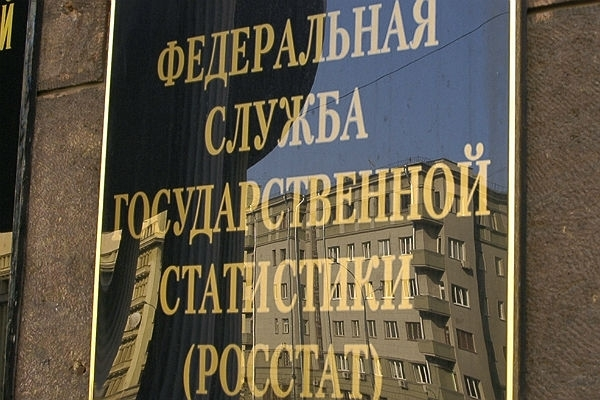 Росстат отметил резкое увеличение реальных доходов жителей России