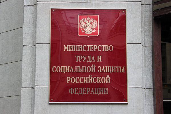 В Минтруда дали комментарий о массовых сокращениях в РФ