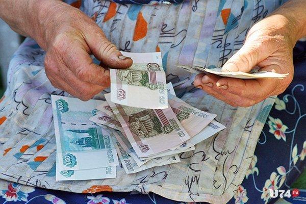 Эксперты озвучили сроки дляполучения гражданами РФ «пенсий мечты»