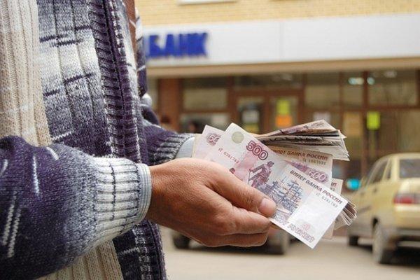 Эксперт: списание долгов граждан России по микрозаймам вызовет катастрофу