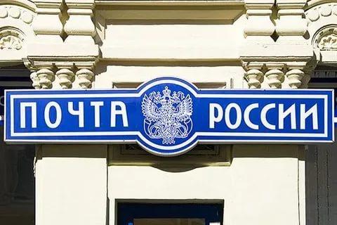 «Почта России» попросила у государства 40 млрд рублей
