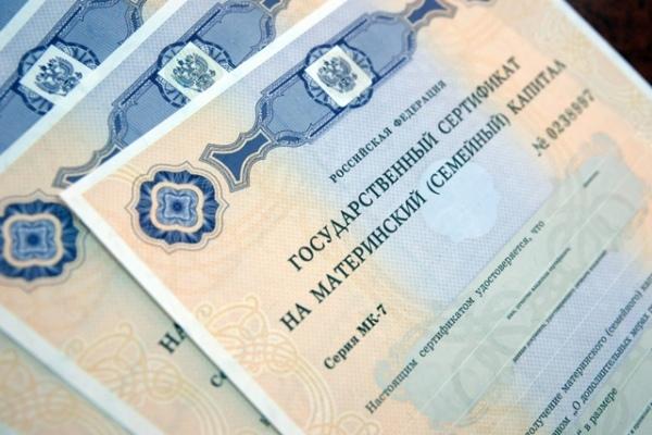 Маткапитал в России получает все меньше граждан