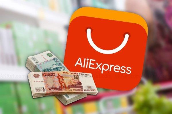 Жители России истратили на большой распродаже Aliexpress 17 млрд рублей