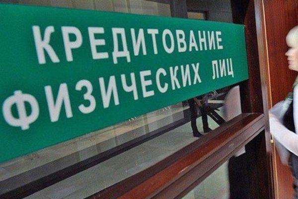 Эксперт: жителям России угрожает «кредитная бомба»