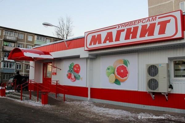 «Магнит» начал тестировать новый формат магазинов