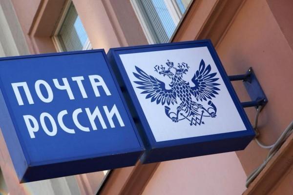 «Почта России» запросила 85 млрд рублей на модернизацию инфраструктуры
