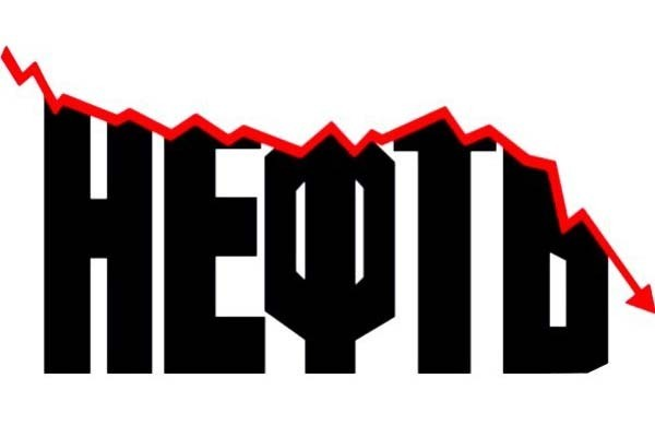 Эксперты назвали последствия для экономики России от обвала нефтяных цен