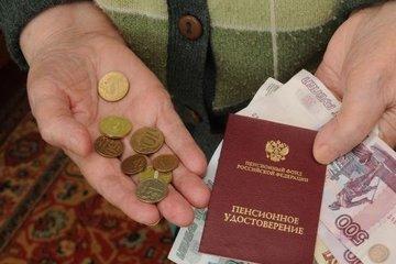 В Минтруда подготовили единую методику для расчета прожиточного минимума пенсионера