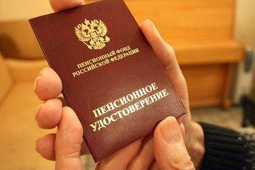 В России введена пенсионная льгота с 1 июля