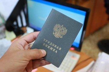 Правительство рассмотрит законы о введении электронных трудовых книжек