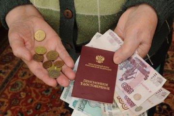 Эксперты назвали условие краха пенсионной системы в России